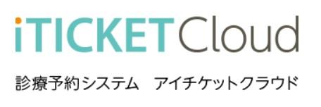i-Ticket 順番予約サービス